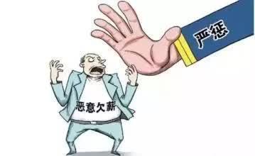 曝光!南通公布拒不支付劳动报酬罪获刑案例