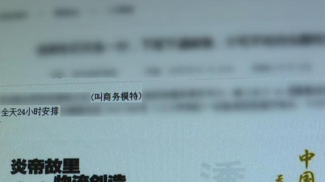 南通企业网站首页跳出招嫖广告!是有人恶作剧,还是另有企图?