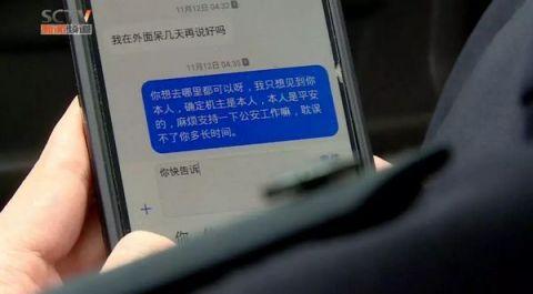 初恋受挫!男子凌晨五点徘徊在成都青白江公园湖边……