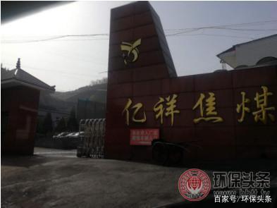 山西省环保督察组在回头看,柳林县环保部门为什么任由企业污染?