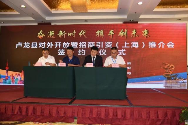 卢龙赴沪招商成果丰硕总投资202亿元的7个重点项目成功签约