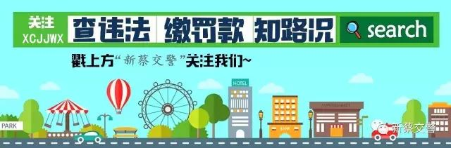 新蔡交警重要通行提示:�提前�@行京港澳、大�V高速信�段