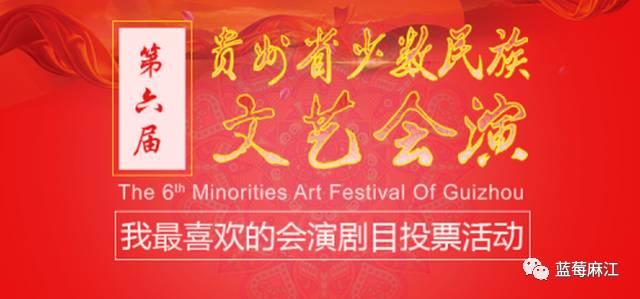 今天你投了吗?第六届贵州省少数民族文艺会演