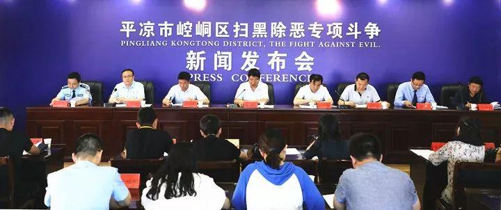 崆峒区召开扫黑除恶专项斗争第二次新闻发布会