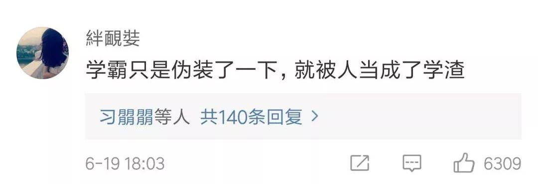 """【荐读】挂科8门的""""学渣""""仍上北大!凭啥?"""