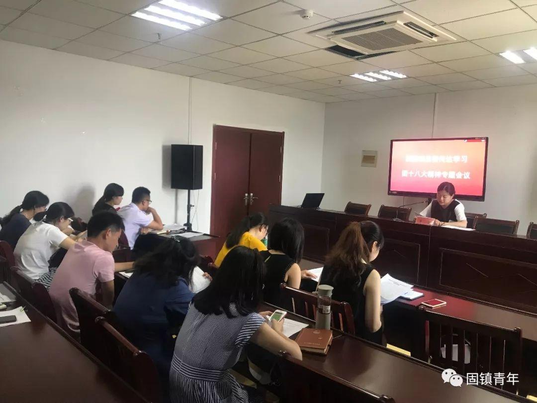 团固镇县委召开学习团十八大精神暨省运会志愿者工作部署会议