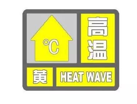 泸州发布高温黄色预警:最高气温将达38℃以上