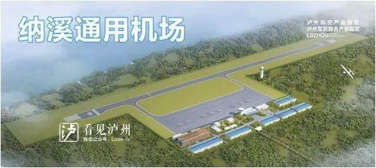 泸州通用机场预选场址确定――纳溪护国镇乾龙湾