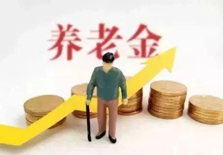 泸州养老金标准上调,每人每月增加45元