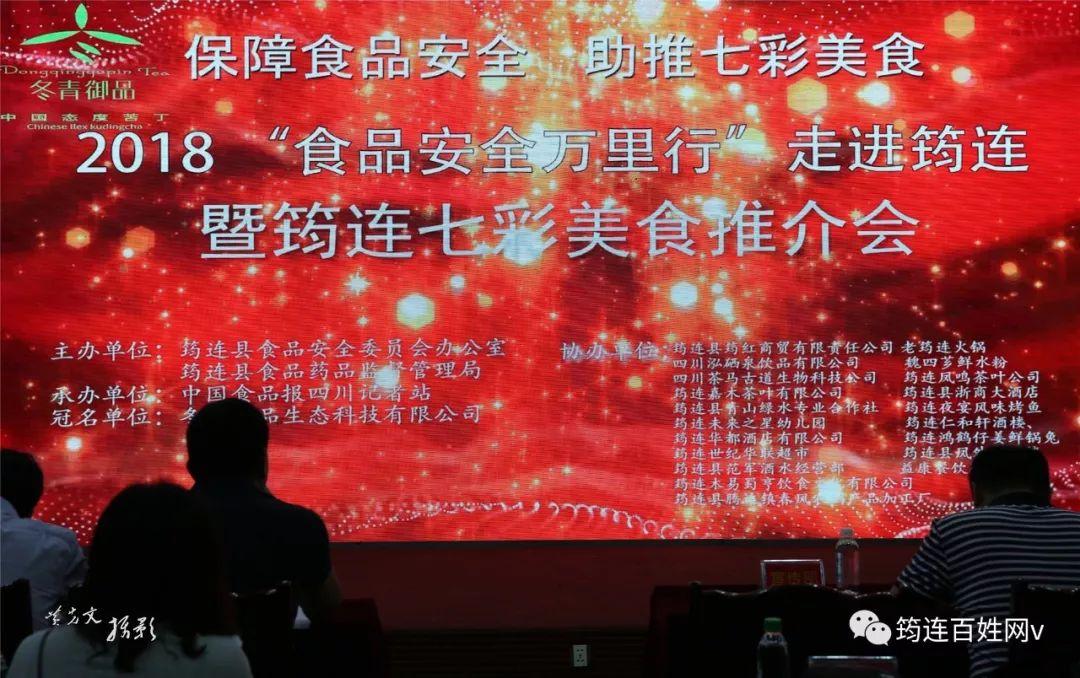 """筠连推出""""七彩美食"""",令中央省市的很多媒体都""""闻香而来""""!"""