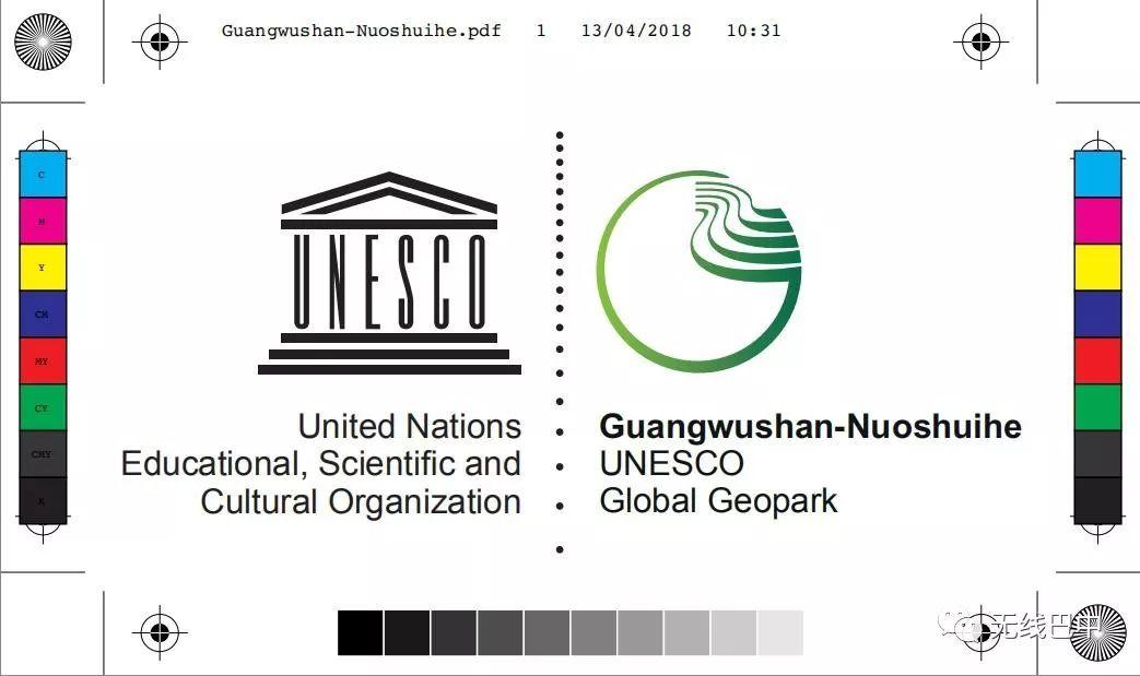 权威认证!光雾山-诺水河正式使用联合国教科文组织标徽