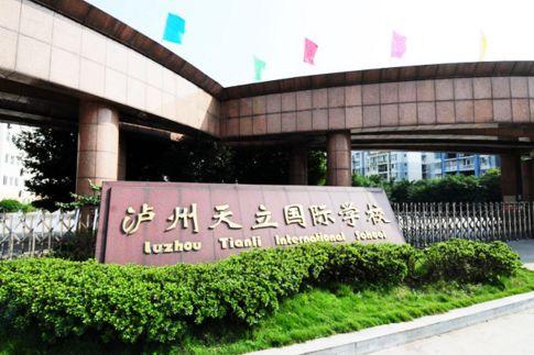 天立教育今日在港交所挂牌上市,募集资金12.35亿港元
