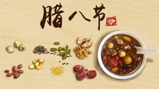 腊八节喝腊八粥的习俗与传说