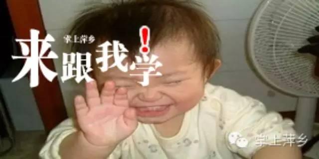 史上最全萍乡方言|教你怎么讲正宗的萍乡话!