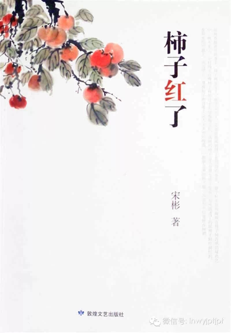 【文联信息】宋彬小说集《柿子红了》出版发行