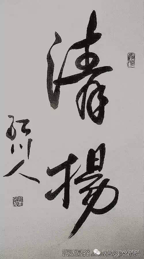 【陇南书法】杨继强作品