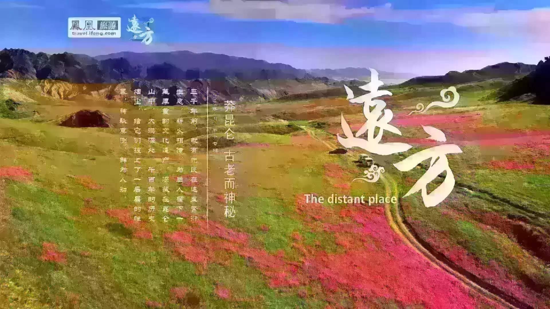 远方|探秘昆仑山下柴达木中国一个古老而神秘的人间天堂