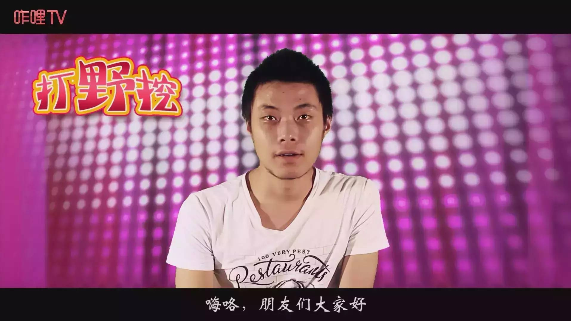 萍乡首期方言脱口秀节目《打野挖》哈哈哈哈