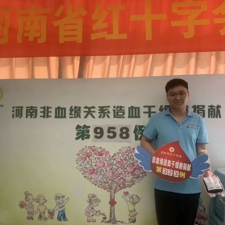 荥阳市第27例造血干细胞捐献志愿者在河南省肿瘤医院成功捐献