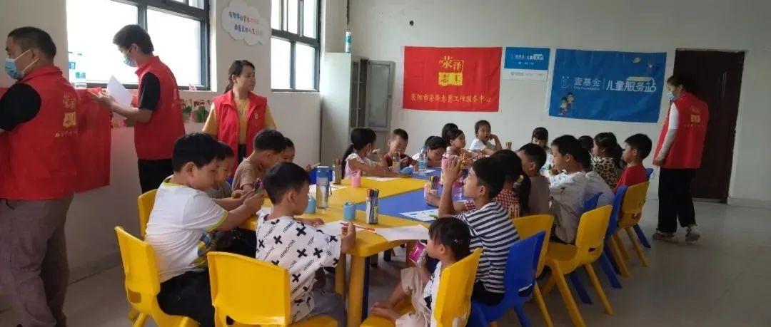 【记录】和荥泽志工到汜水儿童服务中心的活动,让我见证了汜水人民的乐观坚强