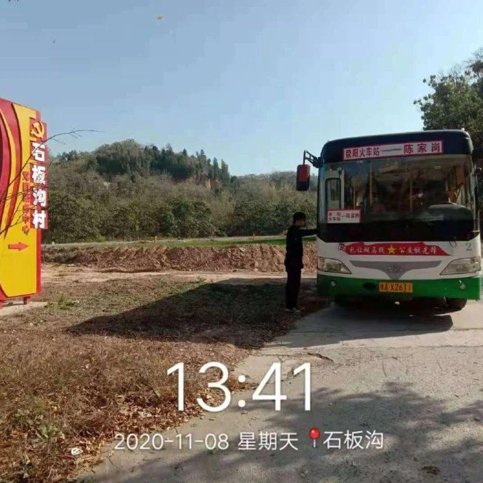 明天起,荥阳又有4条城乡公交加密发车班次