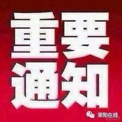 荥阳市人民政府办公室关于2021年劳动节放假安排的通知