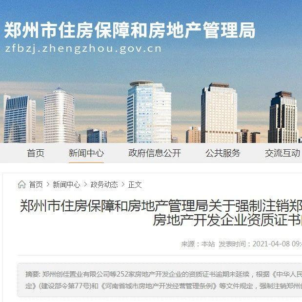 你买的房子还好吗?郑州强制注销252家房地产开发企业资质,其中,荥阳11家!
