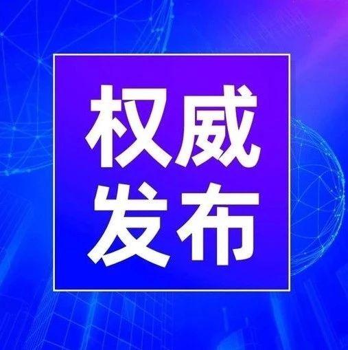 荥阳发布第11号通告:疫情防控期间全市社区(村)闭环管理有关事项