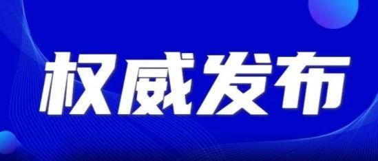 关于做好上海市浦东新区来如返如人员信息核查和健康管理的紧急通知(20210822)