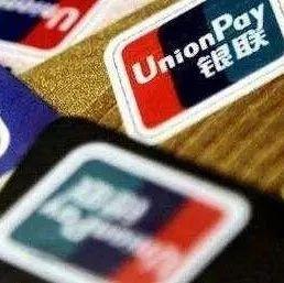 新安人注意赶紧查!看看自己的银行卡上有没有这两个字…
