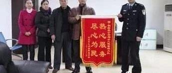 【为民服务】南湖镇交警中队真情服务群众获赠锦旗