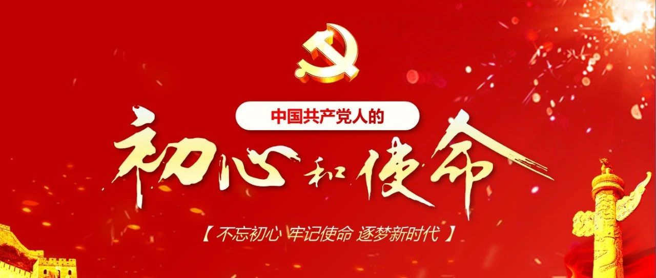 "�R淄�^�z��z�y中心�_展""不忘初心・牢�使命""主�}教育活��"
