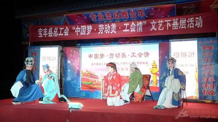 """宝丰县总工会""""中国梦劳动美工会情""""送文艺下基层走进王堂村"""