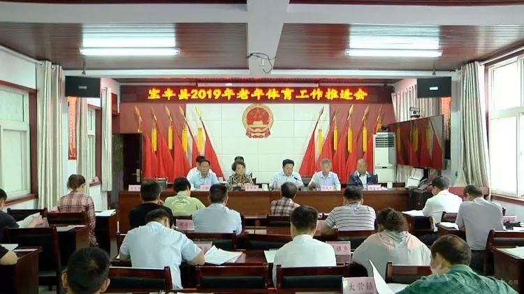 宝丰县召开2019年老年体育工作推进会