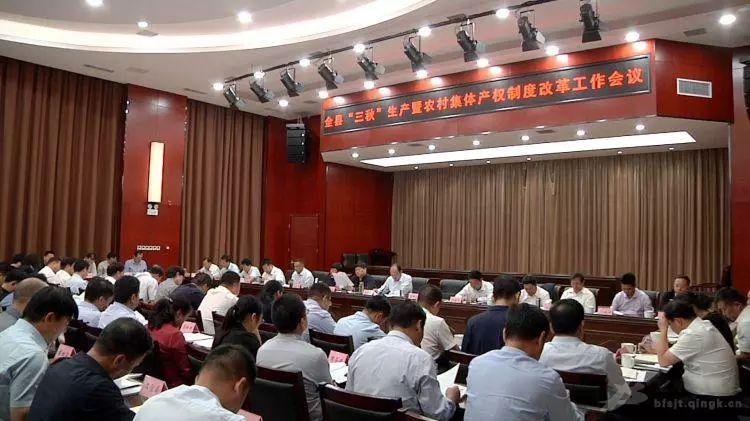 """宝丰县""""三秋""""生产暨农村集体产权制度改革工作会议召开"""