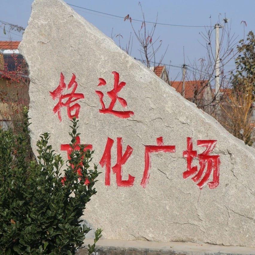 """这个村的名字叫""""格达"""",相传是从""""疙瘩""""演变而来"""