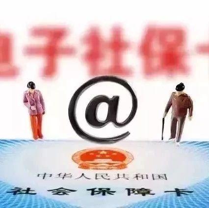 天津�子社保卡上�新功能!�店�叽a就�I�