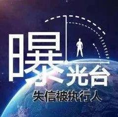 金沙平台法院失信曝光台【201904】