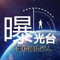 于都法院失信曝光台【201901】