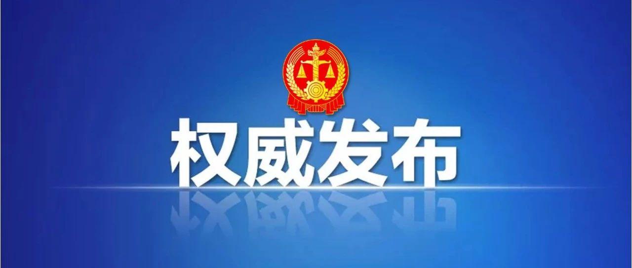 布告:刘海福、王小松恶势力团伙犯罪案二审维持原判