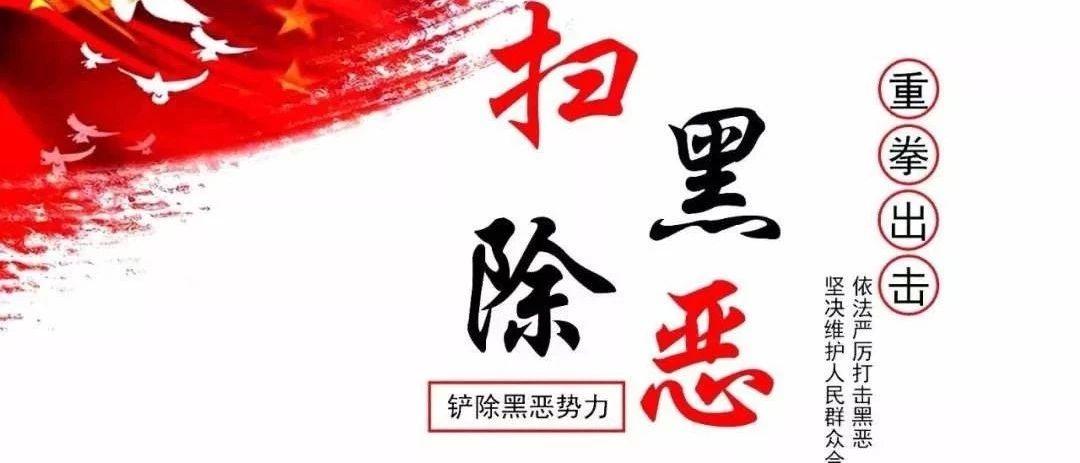 高阳县委政法委致全县人民的一封信