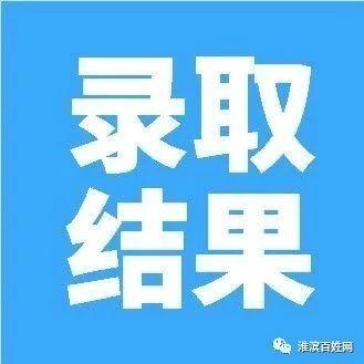 c07彩票高中高考录取通知书第五批名单公布...