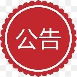 灌云县2021年下半年公开招聘事业单位工作人员公告
