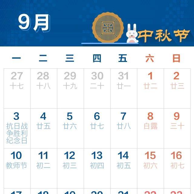 【特别关注】9月份放假通知