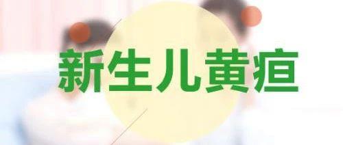 【富顺县妇幼保健院】新生儿黄疸之胆红素是什么鬼?