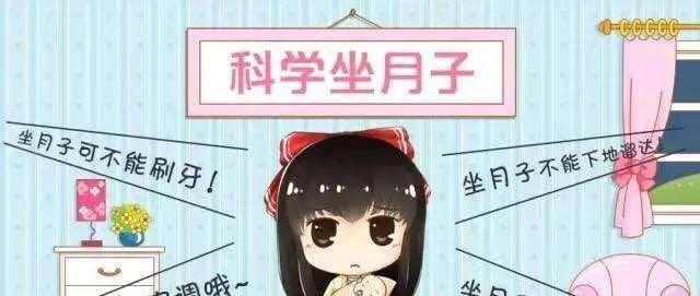 【富顺县妇幼保健院】您是否也这样做过月子?