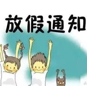 嘉祥县实验小学中秋节国庆节放假通知