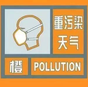 济宁发布重污染天气橙色预警!中小学及幼儿园停止所有户外活动!