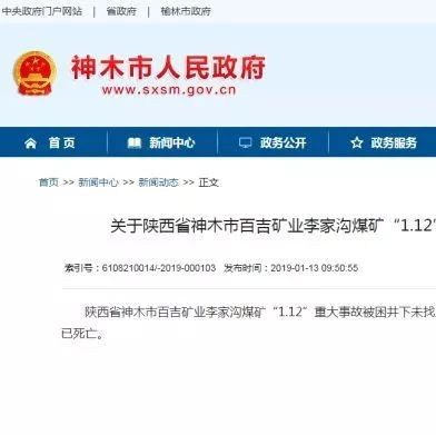 痛心!陕西神木煤矿事故被困21人全部遇难!