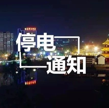 【停电通知】嘉祥县11月08日至09日停电通知!!